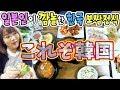【韓国旅行】現地人が絶賛した釜山ローカルの韓国定食