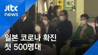 일본, 긴급사태 선언 다음날…1일 신규 확진자 500명대 / JTBC 아침&