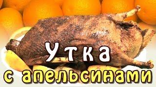 Утка с апельсинами ★ Утка с апельсинами в духовке