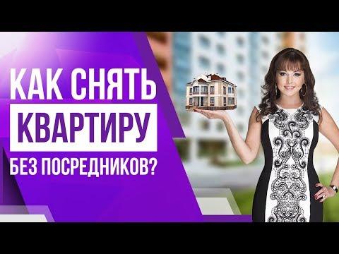Посуточная аренда квартир. Как снять квартиру для посуточной аренды без посредников?