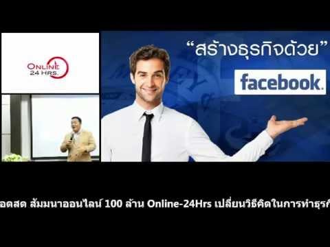 สมัครเฟส - สร้างธุรกิจด้วย Facebook