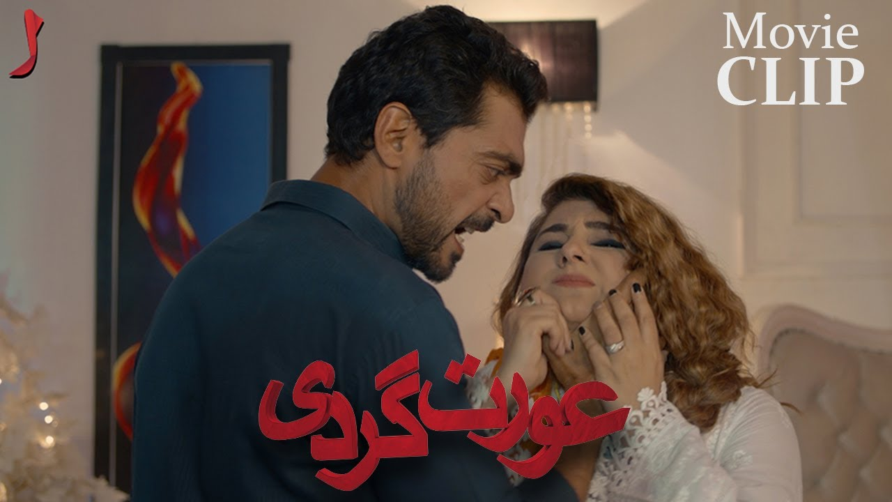 Aurat Gardi is Now Available for Streaming on UrduFlix | Javeria Saud  Alyy Khan | Urduflix Original