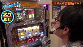 スクバト! vol.20 第1/2話