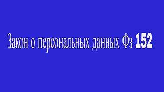 видео Закон 152-ФЗ
