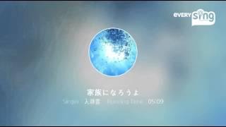 Singer : 入道雲 Title : 家族になろうよ 下手ですけど聞いてください!...