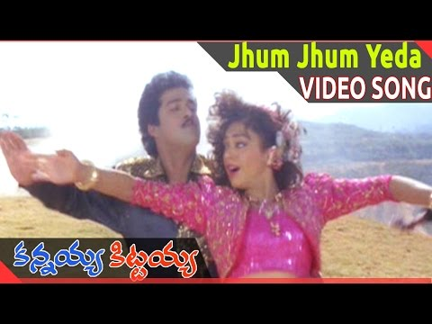 Kannayya Kittayya Telugu Movie || Jhum Jhum Yeda Video Song   || Rajendra Prasad, Shobana