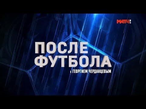 «После футбола с Георгием Черданцевым». Выпуск от 14.07.2019. Часть 2