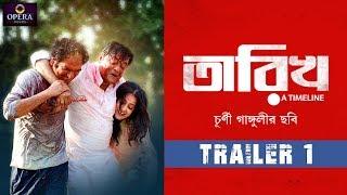Tarikh Trailer 1 | Saswata Chatterjee | Ritwick Chakraborty | Raima Sen | Churni Ganguly