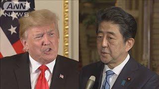 日米首脳電話会談 タンカー襲撃「断固非難する」(19/06/15)