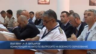 Конференция на НАТО по въпросите на военното образование
