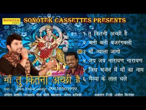 Maa Tu Kitni Achhi Hai || माँ तु कितनी अच्छी है  || Hindi Mata Devi Bhajan Songs
