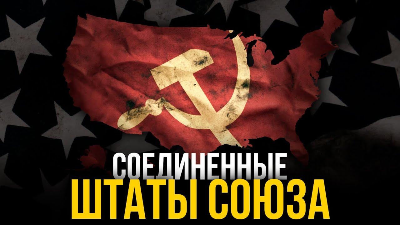 Что, если бы СССР не развалился?