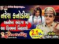 Rajveer | Full HD Gujarati Movie 2017