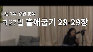 [1년1독 성경통독/개역개정] 제27일 출애굽기 28-…