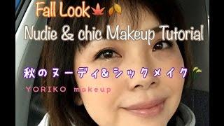 【2016】秋シック&ヌーディーメイク | Fall Nudie & Chic Makeup Tutorial | YORIKO makeup