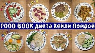 Foodbook рациона на неделю диеты Хейли Помрой