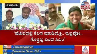CM HD Kumaraswamy's Controversial Statement Against Farmers thumbnail