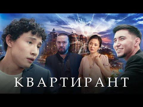 Лучший казахстанский фильм 2020 года! 'КВАРТИРАНТ' - Видео онлайн