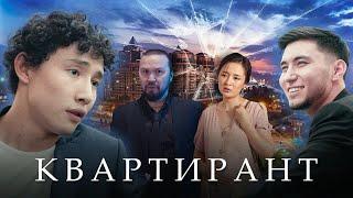 """Лучший казахстанский фильм 2020 года! """"КВАРТИРАНТ"""""""