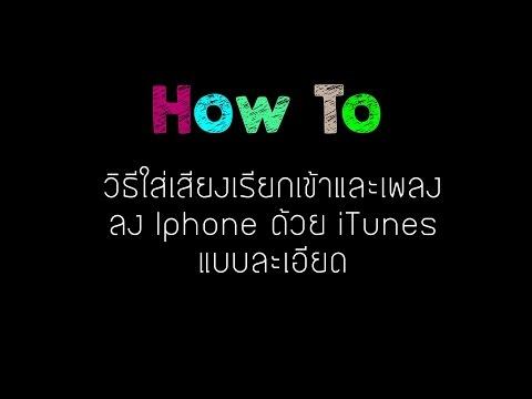 How To : วิธีใส่เสียงเรียกเข้าและเพลง ลง Iphone ด้วย iTunes แบบละเอียด