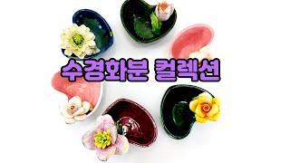 도자기 -  수경 하트 화분 꽃도자기 컬렉션 (smal…