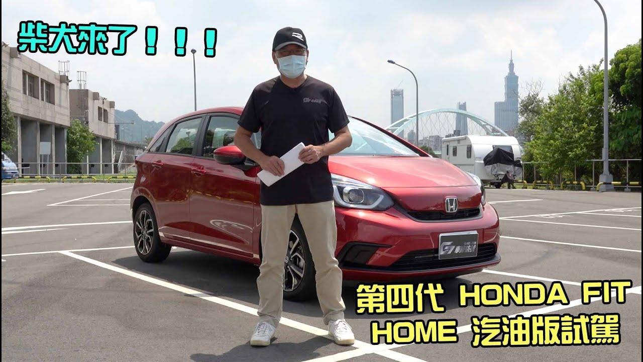 【新車試駕】柴犬來了!全新四代Honda Fit Home汽油版試駕-G7車庫柒號