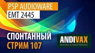 AV CC 107 - PSP Audioware EMT 2445 (возвращение легенды) + РОЗЫГРЫШ