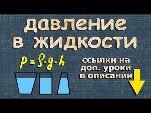 Расчет давления жидкости ➽ Физика 7 класс ➽ Видеоурок