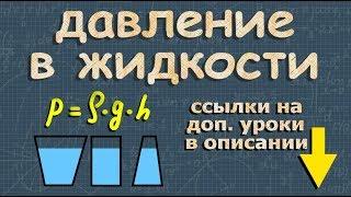 РАСЧЕТ ДАВЛЕНИЯ жидкости физика 7 класс | Романов