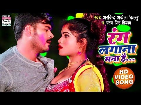 Rang Lagana Mana Hai -Arvind Akela Kallu, Antra Singh Priyanka | Superhit Song 2020 | HD VIDEO