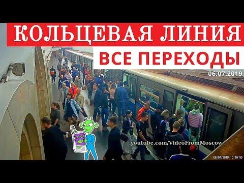 Все переходы кольцевой линии метро // 6 июля 2019