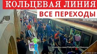 Фото Все переходы кольцевой линии метро  6 июля 2019
