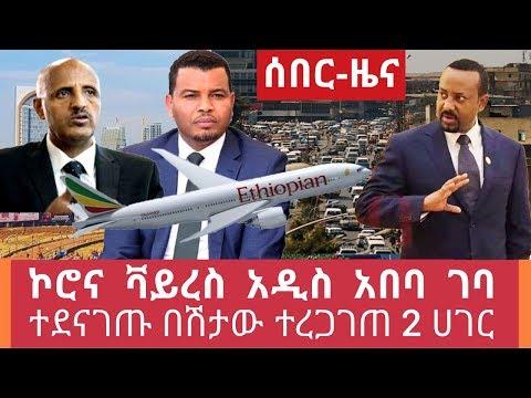 Ethiopia- ሰበር ዜና በሽታ ው አዲስ አበባ ገባ ተረጋገጠ በአንዴ ሁለት ሀገር ተገኘ