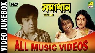 Samadhan | Bengali Movie Video Songs | Video Jukebox | Uttam Kumar, Sumitra Mukherjee