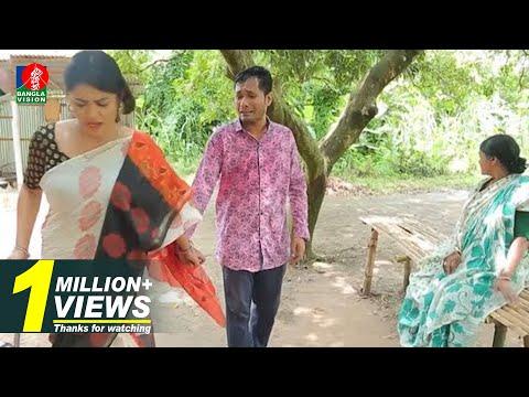 শ্বশুর বাড়ি থেকে বিতাড়িত হয়ে কি কাণ্ড করল জামাই, দেখুন.. | Natok- Chatam Ghor