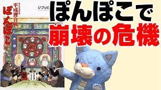 YouTube岡田斗司夫チャンネルは毎日、新作動画を公開しています。 チャンネル登録、ぜひお願いします!! http://urx.red/Zgf8 昨年逝去した高畑勲の...