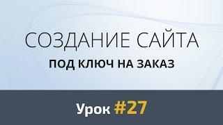 Создание сайта с нуля. Урок #27. MODx + Gulp: Интеграция и настройка окружения Gulp(Все дополнительные материалы на странице урока. Страница урока: http://webdesign-master.ru/blog/modx/2016-08-13-ovk-27.html Привет,..., 2016-08-12T18:11:23.000Z)
