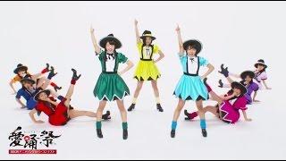 【愛踊祭2015】アンジュルム『魔法使いサリー』(short ver.)