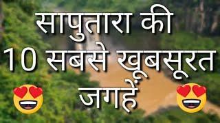 Saputara Top 10 Tourist Places In Hindi | Saputara Tourism | Gujarat