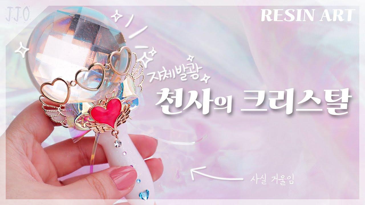 [레진아트]찐 웨딩피치 요술봉 💎천사의 크리스탈💎 이게 얼마라고?? Wedding Peach's Angel Crystal