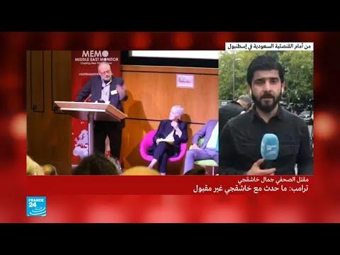 مراسل فرانس24: يبدو أن هناك عدم رضا تركي عن تطورات قضية خاشقجي  - نشر قبل 27 دقيقة
