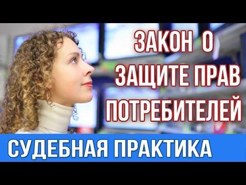видео: Судебная практика .Закон о защите прав потребителей.