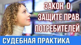 видео Закон о защите прав потребителей