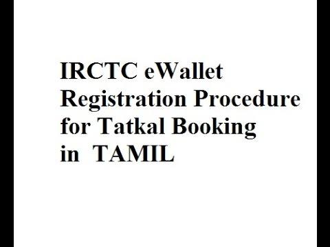 irctc-ewallet-registration-procedure-for-fast-tatkal-ticket-booking-in-tamil