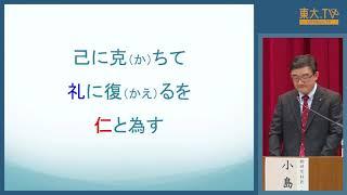 東大TV( https://todai.tv/ )で公開中の一部のコンテンツをこちらのYouTubeチャンネルでもご覧いただけます。 ========== 儒家思想では二人の対照的な思想家が現れた ...