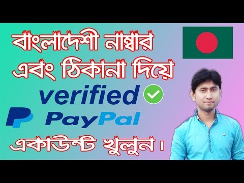 ☑️How To Create Verified Paypal Account From Bangladesh | Paypal Account Setup BD address And Number