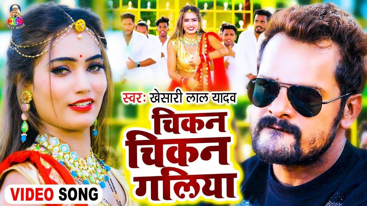 #Video   चिकन चिकन गलिया   #Khesari Lal Yadav   Chikan Chikan Galiya   New Bhojpuri Song 2021