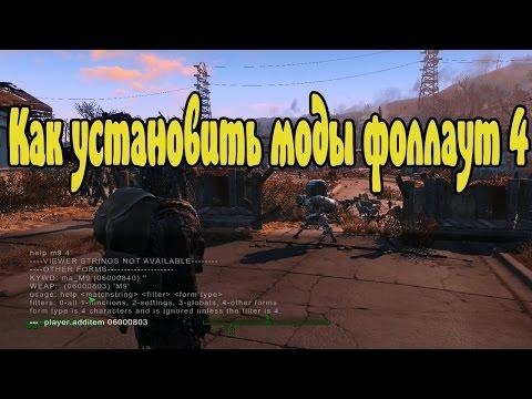 Как установить моды к игре Fallout4