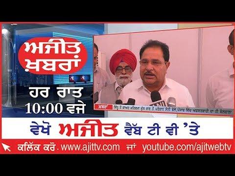 Ajit News  10 pm 9 June  2019 Ajit Web Tv