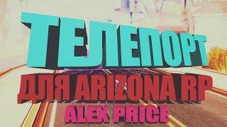 Телепорт для Arizona RP
